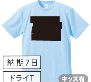 ドライ黒板Tシャツ ライトブルー