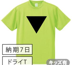ドライ黒板Tシャツ ライムグリーン