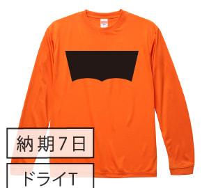 ドライ黒板ロングスリーブTシャツ オレンジ