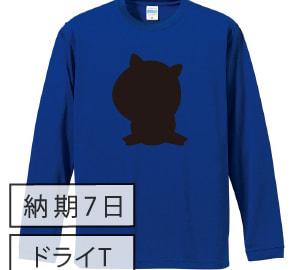 ドライ黒板ロングスリーブTシャツ  コバルトブルー