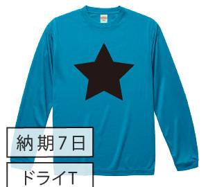 ドライ黒板ロングスリーブTシャツ ターコイズブルー
