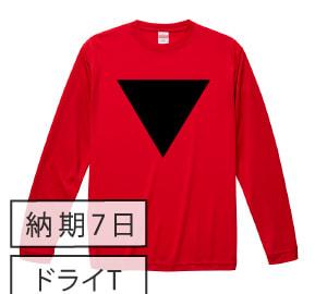 ドライ黒板ロングスリーブTシャツ レッド