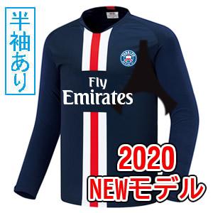 激安クラスティーシャツ【Sクラスサッカーユニフォーム】PSG 19-20H2画像1