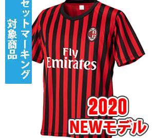 【Aクラスサッカーユニフォーム】ACM 19/20
