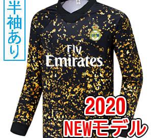 【Sクラスサッカーユニフォーム】RMA 19-20A