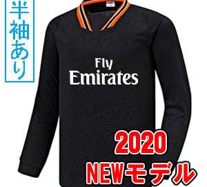 【Sクラスサッカーユニフォーム】CHE 19-20A