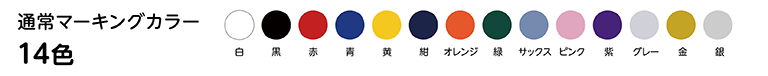 カラーラインナップ画像