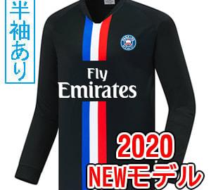 【Sクラスサッカーユニフォーム】PSG19-20 SS