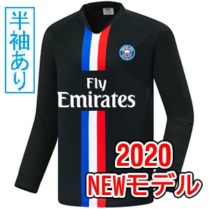 激安クラスティーシャツ【Sクラスサッカーユニフォーム】PSG19-20 SS画像1