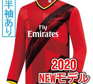 【Sクラスサッカーユニフォーム】ARS19-20 SS