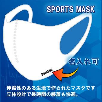 激安クラスティーシャツスポーツマスク 白/SportsMask【大人用20枚セット】画像1
