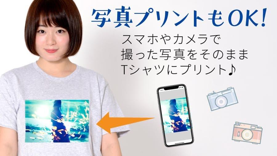お持ちの写真をそのままTシャツにプリントできます