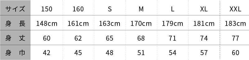 サイズ表画像。150~XXLまで。詳細はショップまでお問い合わせください。