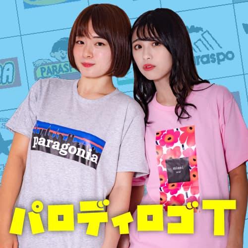 パロディーロゴTシャツ画像
