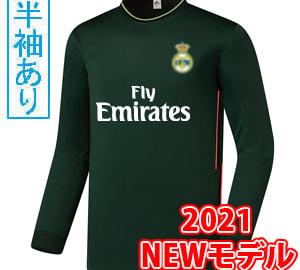 【Sクラスサッカーユニフォーム】RMA20/21B