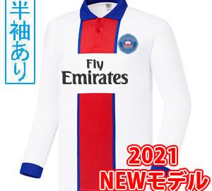 【Sクラスサッカーユニフォーム】PSG 20/21A