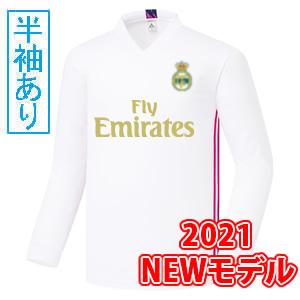 激安クラスティーシャツ【Sクラスサッカーユニフォーム】RMA 20/21 P画像1