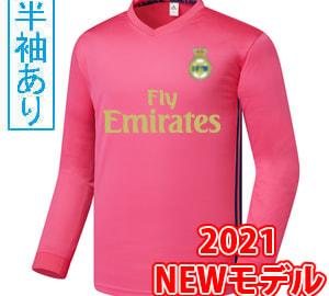 【Sクラスサッカーユニフォーム】RMA 20/21 K