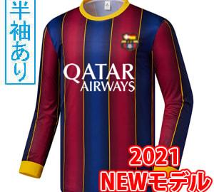 【Sクラスサッカーユニフォーム】BCN 20/21 H