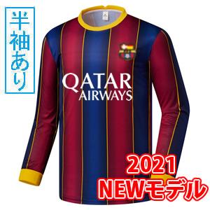 激安クラスティーシャツ【Sクラスサッカーユニフォーム】BCN 20/21 H画像1