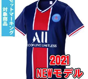 【Aクラスサッカーユニフォーム】PSG 20/21H