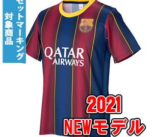 【Aクラスサッカーユニフォーム】BCN 20/21H