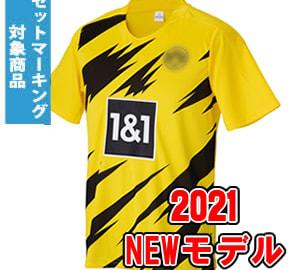【Aクラスサッカーユニフォーム】BVB 20/21 H