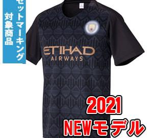 【Aクラスサッカーユニフォーム】MCI 20/21H