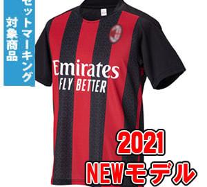【Aクラスサッカーユニフォーム】ACM 20/21H